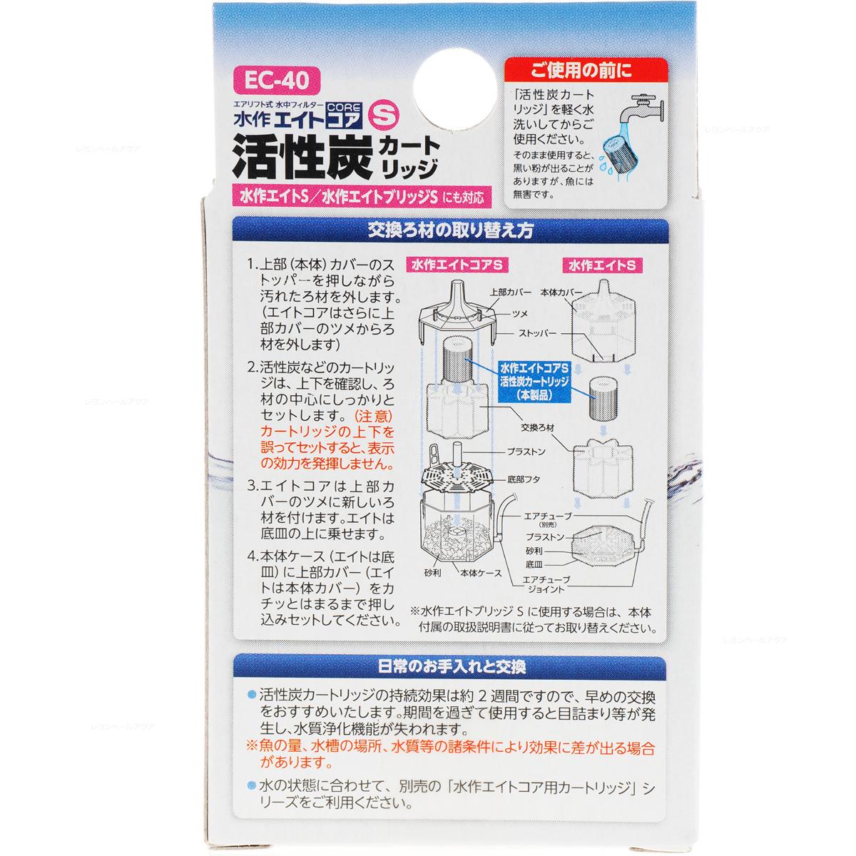 水作エイトコアS用 活性炭カートリッジ 【在庫有り】【特売】  「10点まで」