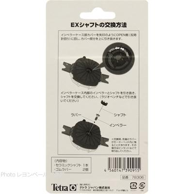 テトラ シャフト (ユーロEX.EX共通 60/75/90用) 78306 【在庫有り】