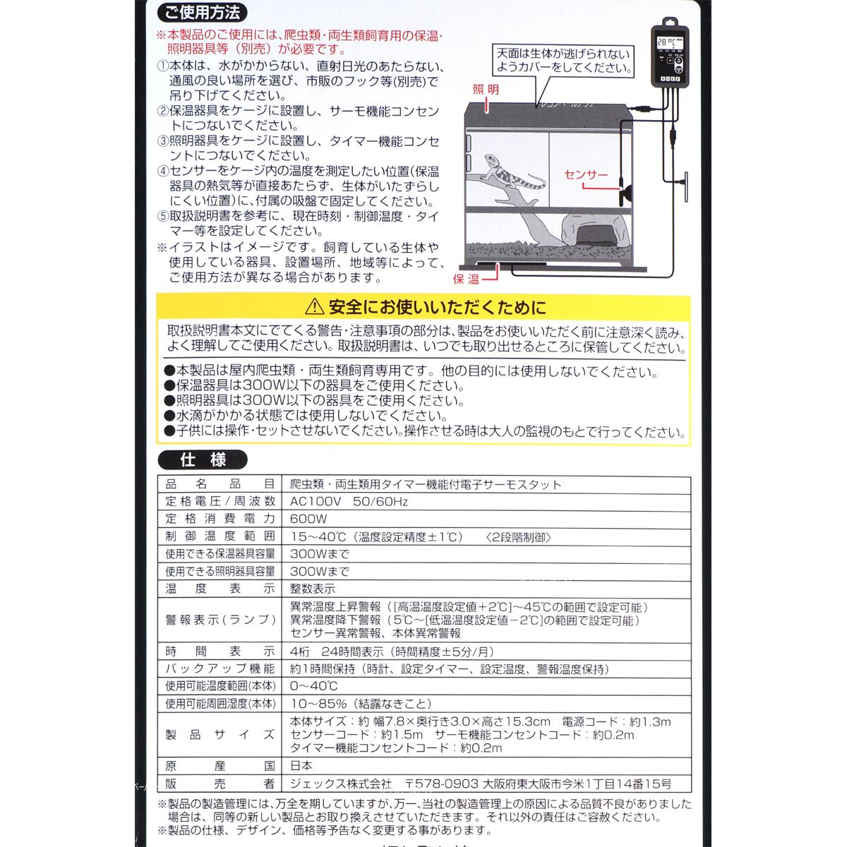 GEX タイマーサーモ RTT1 爬虫類サーモスタット【在庫有り】「2点まで」