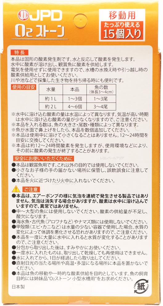日本動物薬品 O2ストーン 12時間持続型 移動用(携帯用) 15粒入(新パッケージ オレンジ)【日本製】 【在庫有り】【特売】「3点まで」