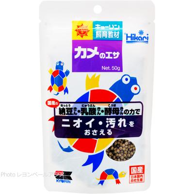 キョーリン カメのエサ 小粒  50g 【在庫有り】「10点まで」(消費期限2021/05)
