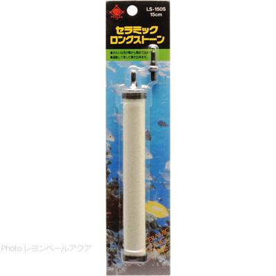 【在庫有り!!即OK】貝沼産業 セラミックロングストーン 15cm LS150S