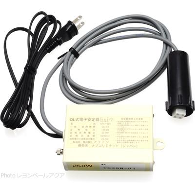 ナプコリミテッド 殺菌灯パーツ 安定器 QL25用 新型 【在庫有り】