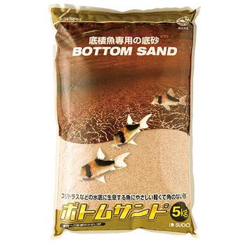 スドー ボトムサンド 5kg 【在庫有り】「1点まで」