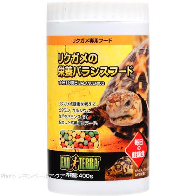 【全国送料無料】【在庫有り!!即OK】GEX リクガメの栄養バランスフード 400g(消費期限2023/01/31)