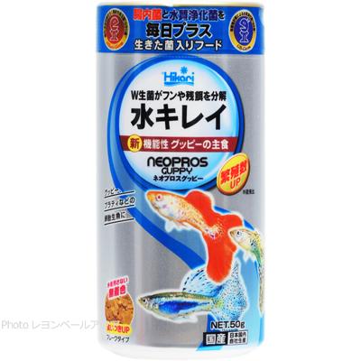 キョーリン 水キレイ ネオプロス グッピー 50g 【在庫有り】(消費期限2022/01/07)