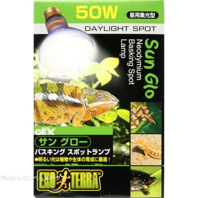 明るい光は植物や生体の育成に最適 全国送料無料 国内正規品 高品質 在庫有り 即OK GEX バスキングスポットランプ サングロー 昼用集光型 緑 50W