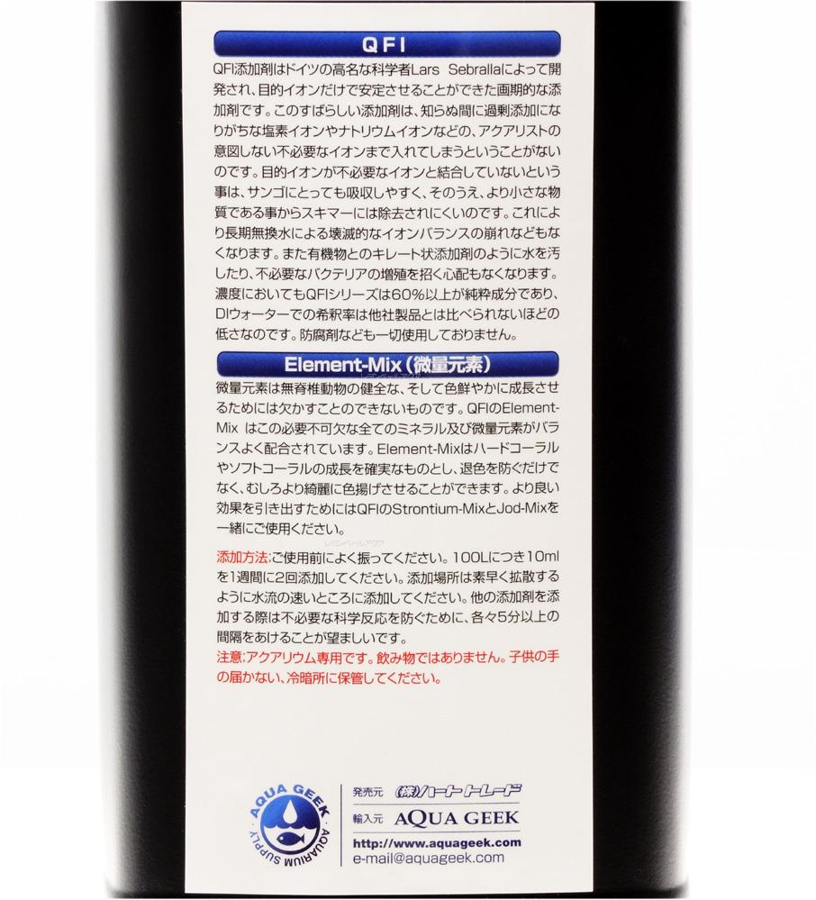 QFI エレメント ミックス1000ml サンゴ水槽用 【在庫有り】