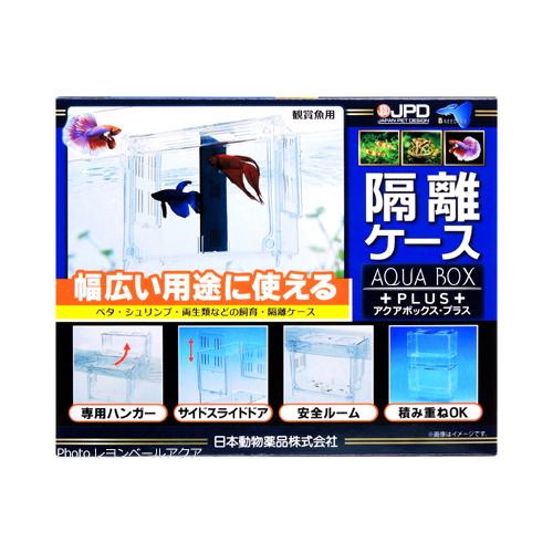 正規店 全国送料無料 在庫あり 在庫有り 即OK 日本動物薬品 プラス アクアボックス 隔離ケース