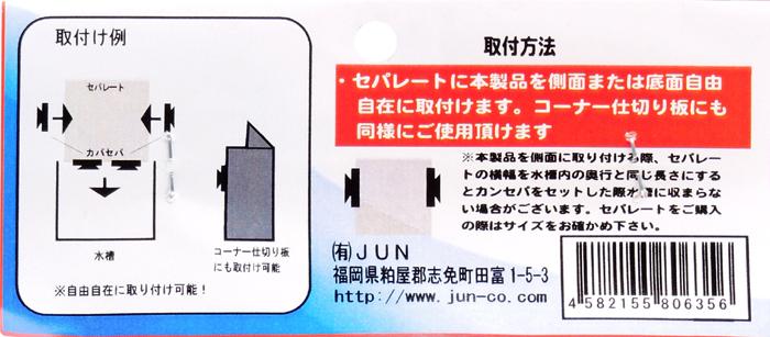 JUN カンセパ 簡単セパレート 取付器具 2ヶ入【在庫有り】