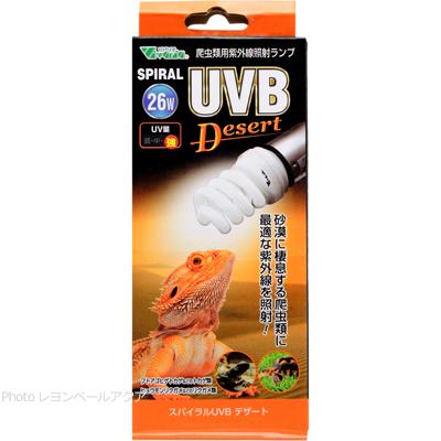 売り出し 日本製 全国送料無料 在庫有り 即OK ビバリア 26W スパイラルUVB デザート