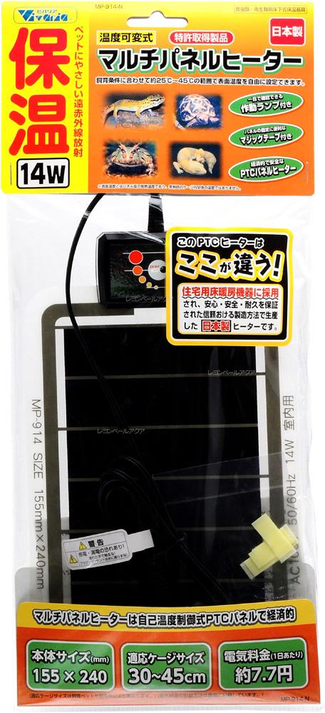 全国送料無料 別倉庫からの配送 在庫有り 即OK ビバリア マルチパネルヒーター 日本製 一部予約 14w