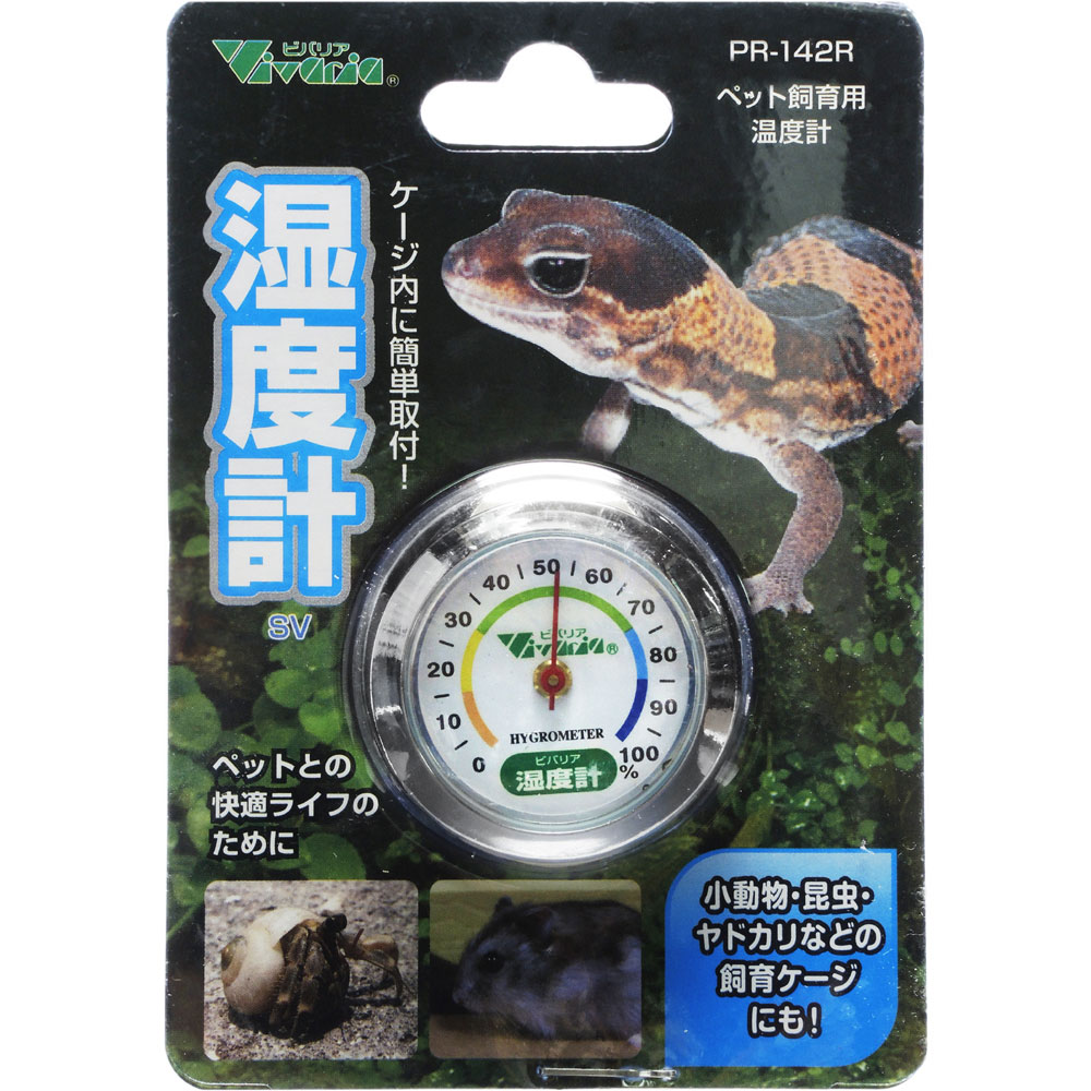 ビバリア 湿度計 レプロハイグロメーター PR142R【在庫有り】