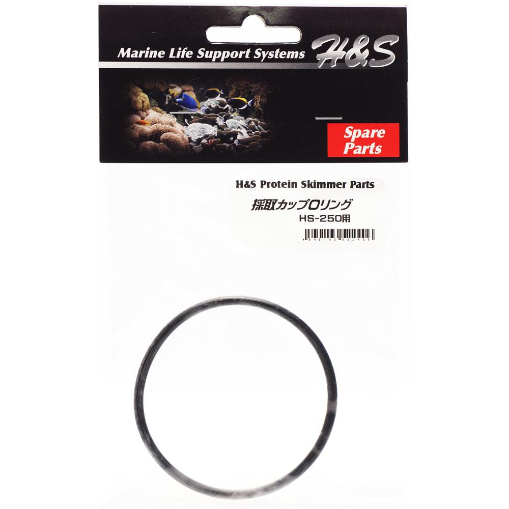 H&S 採取カップOリング (コレクションカップOリング)(HS250用) 3100105 【在庫有り】
