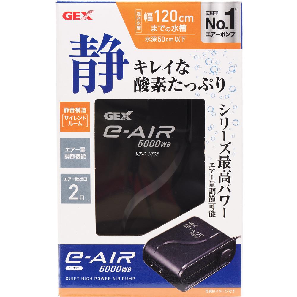 【全国送料無料】【在庫有り!!即OK】GEX イーエアー 6000WB (新パッケージ)