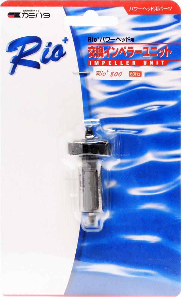 全国送料無料 在庫有り 即OK カミハタ リオプラス用 受賞店 新入荷 流行 西日本仕様 800 黒 交換インペラーユニットRio+ 60Hz