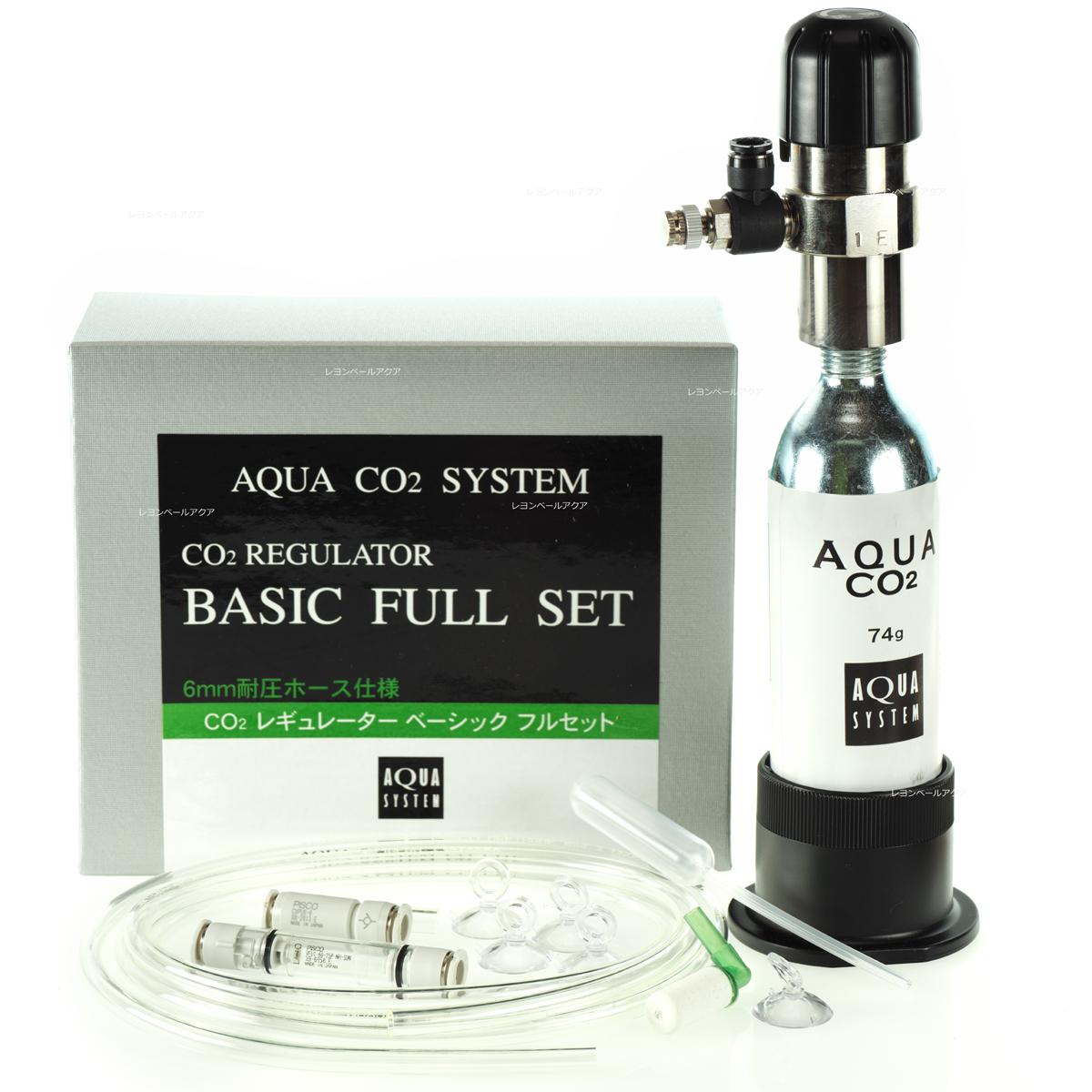 アクアシステム AQUA CO2システム ベーシック フルセット(6mm耐圧ホース仕様)【グリーンパッケージ】 【在庫有り】 北海道沖縄別途送料-