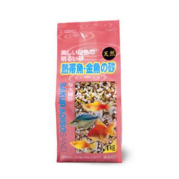 全商品オープニング価格 全国送料無料 在庫有り 即OK スドー 桜大磯砂 金魚の砂 熱帯魚 1kg 日本全国 送料無料