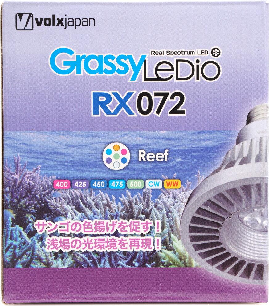 【全国送料無料】ボルクスジャパン グラッシーレディオRX072 リーフ 【在庫有り】