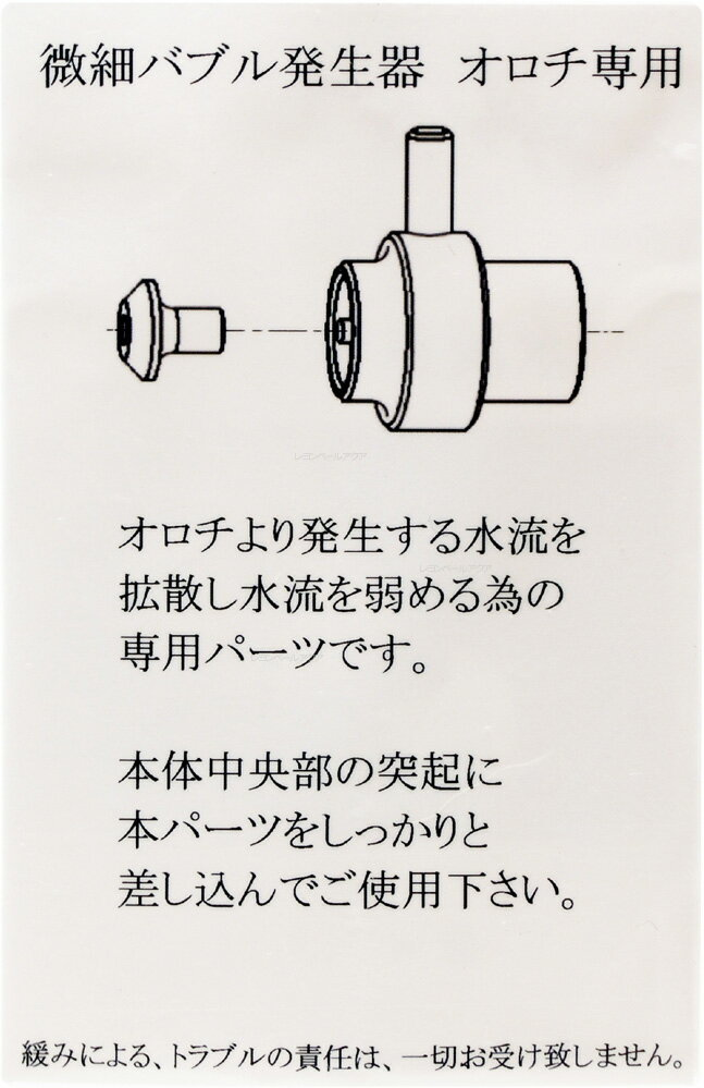 Crayfish oosaka オロチ用 水流拡散パーツ White (白) 【在庫有り】
