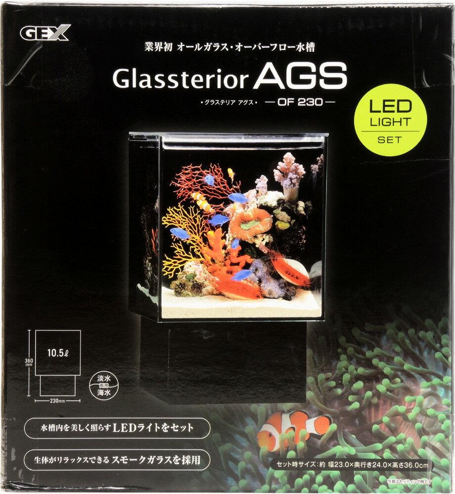 GEX グラステリア アグス AGS OF230【在庫有り】-「1点まで」 北海道沖縄別途送料