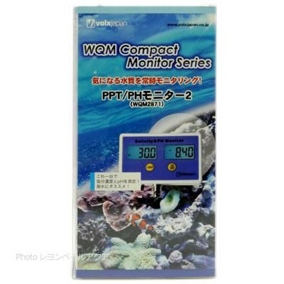 ボルクスジャパン PPT/PHコンパクトモニター2 WQM2871(青) 【在庫有り】 北海道沖縄別途送料