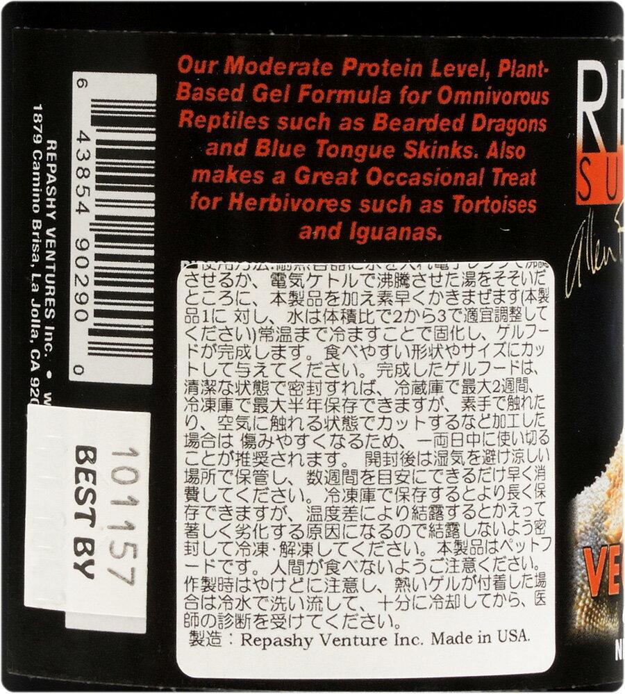 レパシー ベジバーガー  6oz/170g フトアゴ・アオジタなど雑食トカゲ用 【在庫有り】(消費期限2021/04)