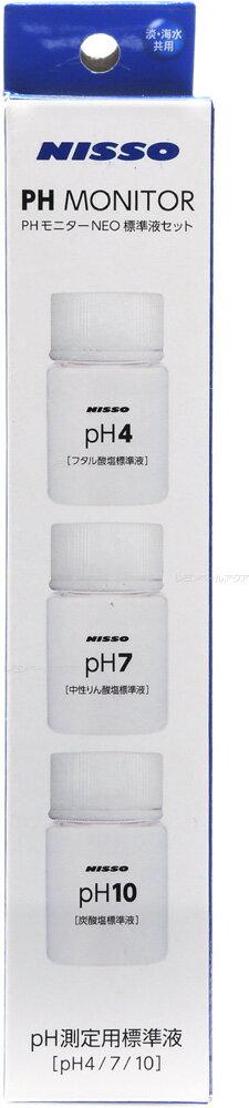 全国送料無料 在庫有り 即OK ニッソー !超美品再入荷品質至上! 3本入 PHモニターNEO用 特価 標準液セット