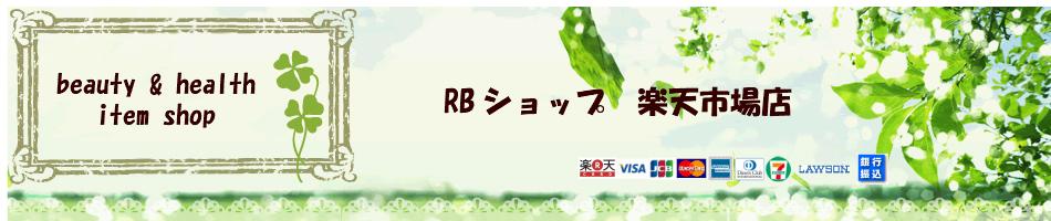 RBショップ 楽天市場店:ネイルプリンターを始め、美容商材をメインに取扱っているショップです