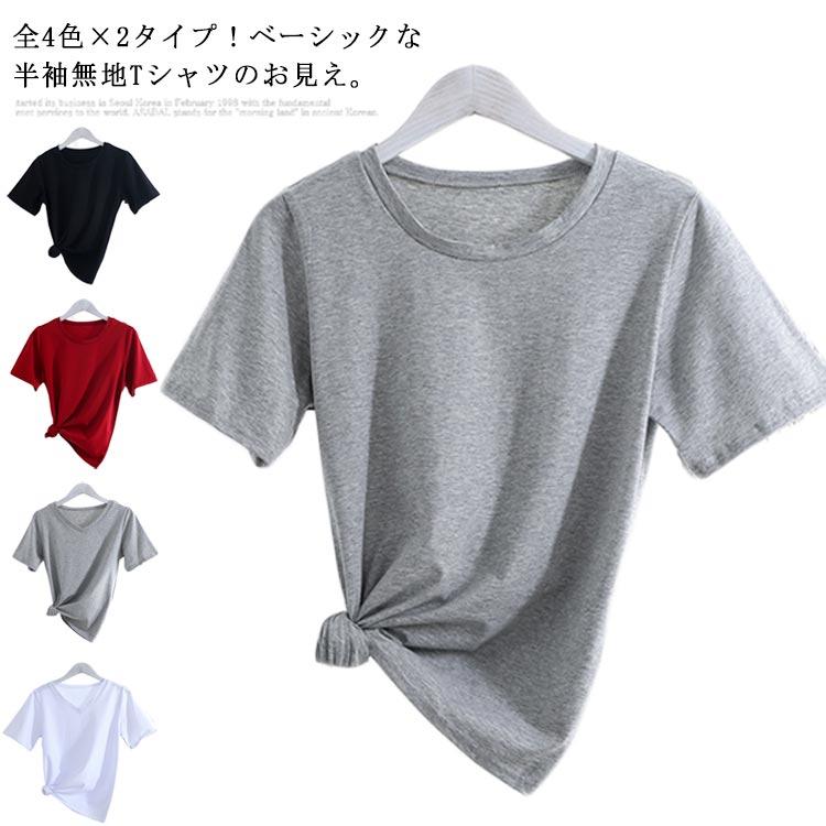 2020夏新作 tシャツ マーケット 半袖 大きサイズ シンプル 無地 お気に入り レディース 全4色×2タイプ 無地Tシャツ 夏物 Vネック Tシャツ 半袖tシャツ カットソー ラウンドネック 夏服 おしゃれ ショート丈