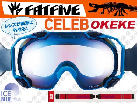 FATFIVE CELEB カラー OKEKE PASTEL BLUE MIRROR/ICE BLUE 【ファットファイブ セレブ】【スノーボード ゴーグル】
