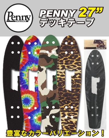 Pro Shop RBS   Rakuten Global Market: Penny skateboard PENNY GRIP ...