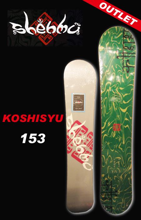 Shenmu スノーボードKoshisyu 153 GREEN【アウトレット スノーボード】【シェンムー】