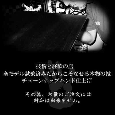 チューンナップ ハンド仕上げ 【スノーボード】 【仕上りが美しい 綺麗 丁寧 プロ仕上げ】