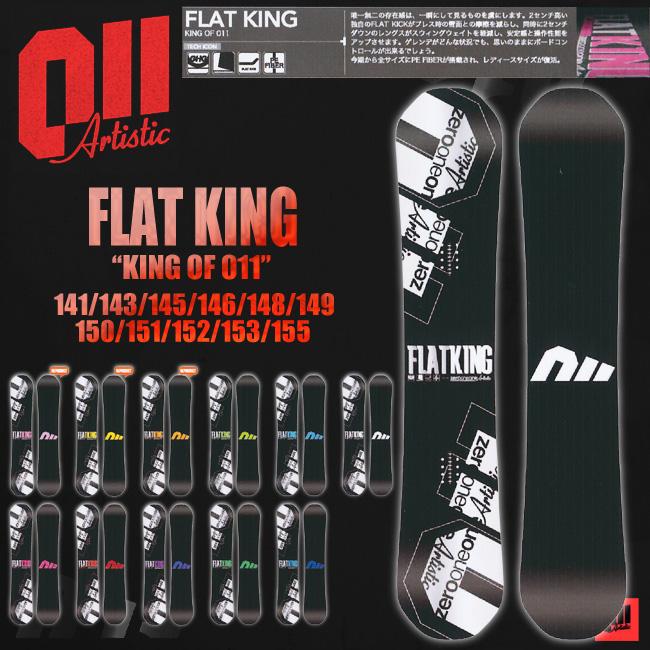 15-16 011Artistic FLATKING 146-155 ゼロワンワン アーティスティック フラットキングスノーボード ボード 板 グラトリ送料 チューンナップ 無料日本正規品 あす楽