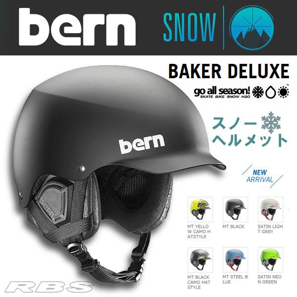 BERN ヘルメット BAKER ベイカー 【ウィンター仕様】 BERN HELMET【バーン ヘルメット】【スノーボード スキー】【日本正規品】715005