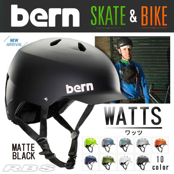 BERN ヘルメット WATTS ワッツ BERN HELMET 【バーン ヘルメット】【スケボー 自転車】【日本正規品】