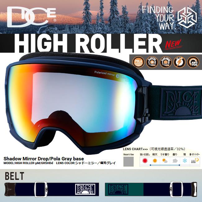 DICE ダイス ゴーグル HIGH ROLLER カラー SUNSET Shadow Mirror Drop/Pola Gray base シャドーミラー/偏光グレイ 【ダイス ハイローラー】【スノーボード ゴーグル】