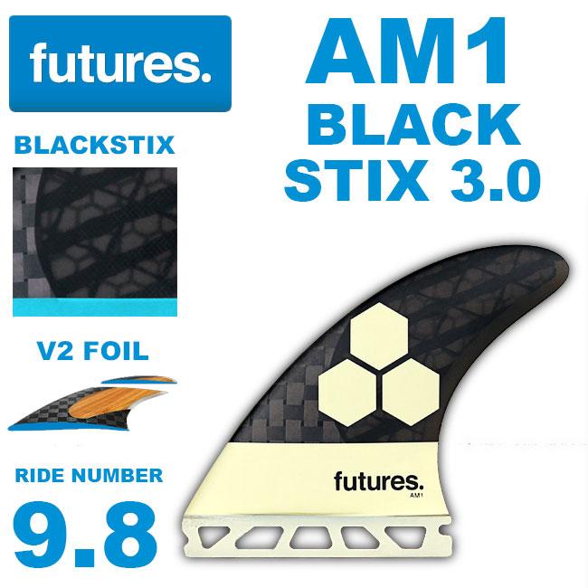 FUTURES FIN フューチャーフィン V2 BLACK STIX 3.0 TRUSS BASE FAM1 【フューチャーズ フィン】【サーフィン サーフボード】【日本正規品】【送料無料】【あす楽】715005
