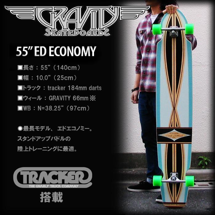 グラビティー ED-55 ECONOMY 2018 BLUE 【GRAVITY ED55】 【ロングスケートボード ロンスケ】【日本正規品】【送料無料】
