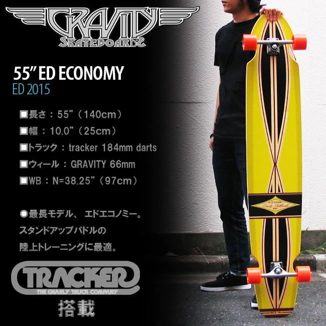グラビティ スケボー ED-55