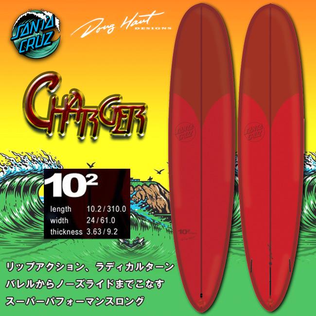SANTACRUZ SURFBOARD CHARGERS 10.2 サーフボード ロングボード 【サンタクルーズ サーフボード】【日本正規品】