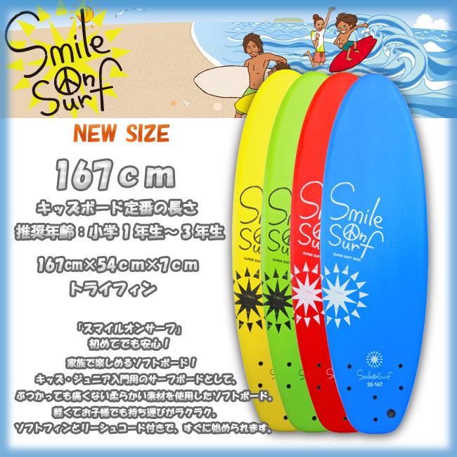 SMILE ON SURF スマイルオンサーフ サイズ 167x54x7cm 【子供用 キッズ サーフボード】【日本正規品】