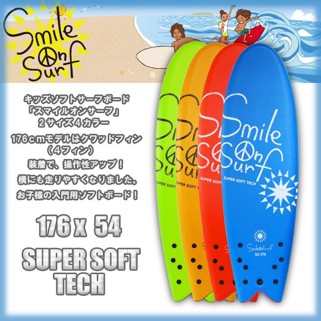 SMILE ON SURF スマイルオンサーフ サイズ 176x54x7cm 【子供用 キッズ サーフボード】【日本正規品】