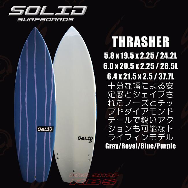 SOLID SURF BOARDS ソリッドサーフボード ショートボード THRASHER ( PU ) サイズ 5.8/6.0/6.4 【サーフィン サーフボード】【日本正規品】