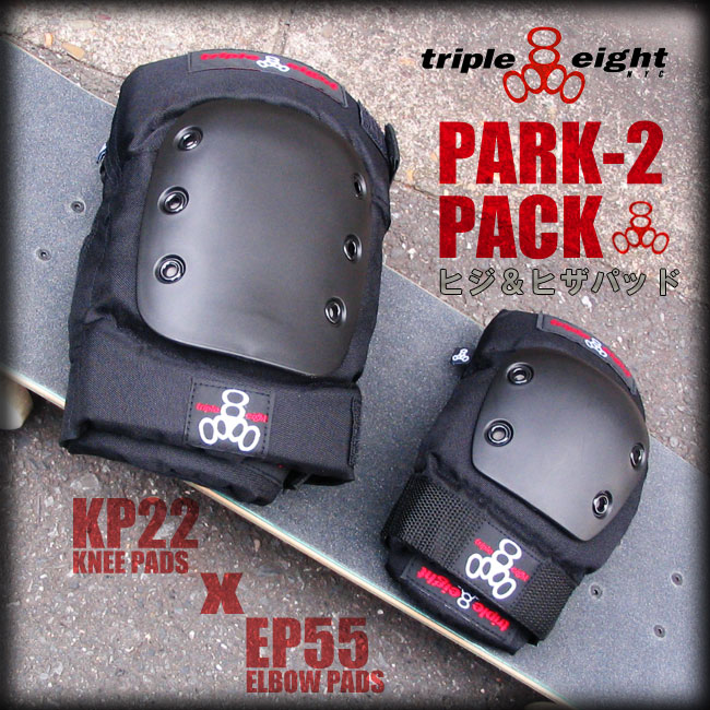 滑板保護手肘和護膝設置公園 2 包