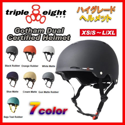TRIPLE8 GOTHAM Dual Certified Helmet with EPS Liner 【トリプルエイト ヘルメット TRIPLE EIGHT トリプル8】【スケボー スケートボード】【日本正規品】