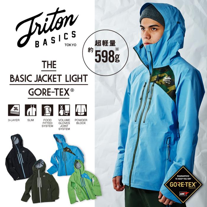16-17 TRITON トライトン THE BASIC JACKET LIGHTベーシック ジャケット ライト GORE-TEX ゴアテックス 【スノーボード ウェア 2017】【日本正規品 送料無料】
