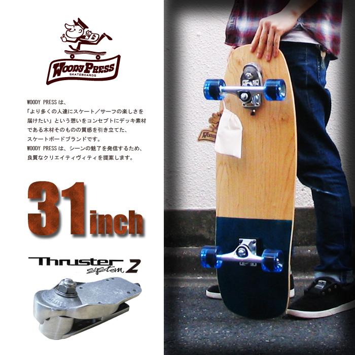 WOODYPRESS 31インチ カラー BLUE 【ウッディプレス】【ロング スケートボード】【日本正規品 サーフ スケート】【サーフィン オフトレ】【あす楽 送料無料】