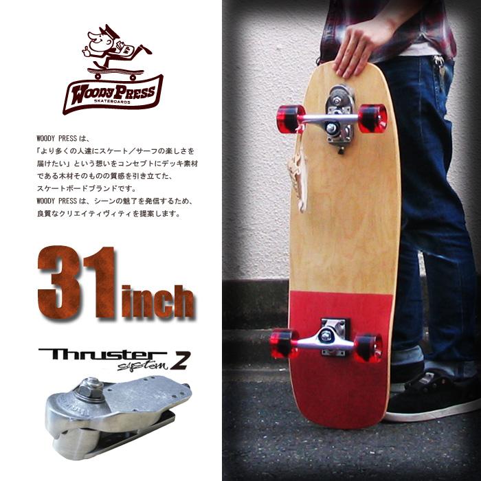 WOODY PRESS 31インチ カラー RED 【ウッディプレス】【ロング スケートボード】【日本正規品 サーフ スケート】【サーフィン オフトレ】【あす楽 送料無料】